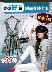 时尚女人街